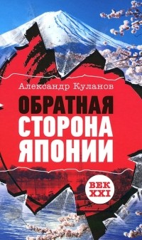 Александр Куланов - Обратная сторона Японии
