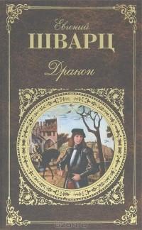 Евгений Шварц - Дракон. Пьесы (сборник)