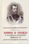 Мультатули Петр - Мифы и правда о Российском Императоре Николае II