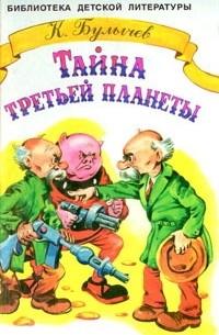 Кир Булычёв - Тайна Третьей планеты (сборник)