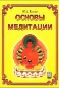 Ю. Л. Каптен - Основы медитации