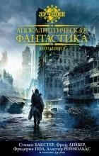 - Апокалиптическая фантастика (сборник)