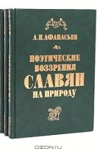 А. Н. Афанасьев - Поэтические воззрения славян на природу (комплект из 3 книг)