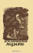М. Лермонтов - Мцыри / Mtzyri / Der Mziri