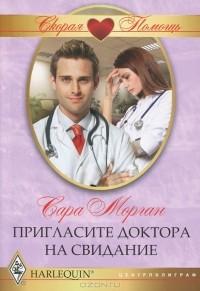 Сара Морган - Пригласите доктора на свидание