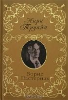 Анри Труайя - Борис Пастернак