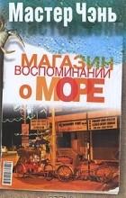 Мастер Чэнь - Магазин воспоминаний о море (сборник)