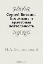 Н. А. Белоголовый - Сергей Боткин. Его жизнь и врачебная деятельность