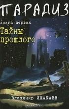 Владимир Имакаев - Парадиз. Книга 1. Тайны прошлого