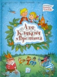 Ирина Токмакова - Аля, Кляксич и Вреднюга