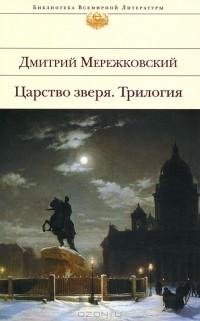 Дмитрий Мережковский - Царство зверя (сборник)