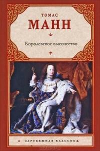 Томас Манн - Королевское высочество