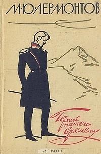 Обложка м.ю.лермонтов герой нашего времени