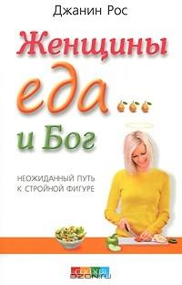женщина еда и бог скачать epub
