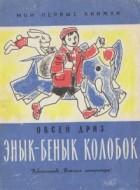 Овсей Дриз - Энык-Бенык колобок