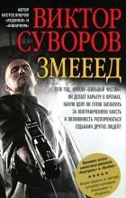 Виктор Суворов - Змееед