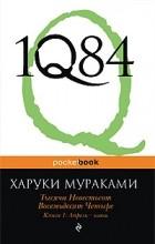 Харуки Мураками - 1Q84. Тысяча невестьсот восемьдесят четыре. Книга 1. Апрель-июнь