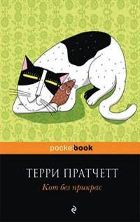 Терри Пратчетт - Кот без прикрас