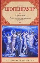 Артур Шопенгауэр - Изречения. Афоризмы житейской мудрости