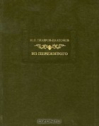 Н. П. Гиляров-Платонов - Из пережитого. Том 1