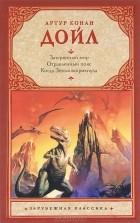 Артур Конан Дойл - Затерянный мир. Отравленный пояс. Когда Земля вскрикнула (сборник)