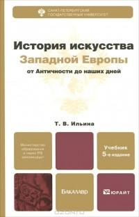 Татьяна Ильина - История искусства Западной Европы от Античности до наших дней