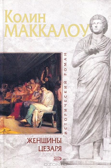Скачать книгу колин маккалоу женщины цезаря