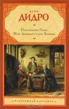 Дени Дидро - Племянник Рамо. Жак-фаталист и его Хозяин (сборник)