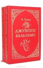 Александр Дюма - Джузеппе Бальзамо (комплект из 2 книг)