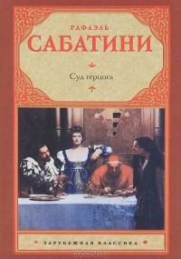 Рафаэль Сабатини - Суд герцога