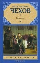 А. П. Чехов - Рассказы (сборник)