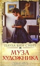 Паула Вин Смит - Муза художника