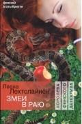 Леена Лехтолайнен - Змеи в раю