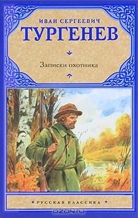 Рецензия на книгу записки охотника 3931