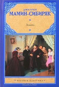 Дмитрий Мамин-Сибиряк - Золото