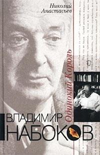 Николай Анастасьев - Владимир Набоков. Одинокий Король