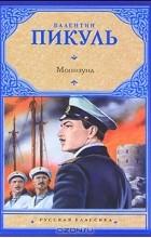 Валентин Пикуль - Моонзунд