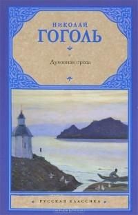 Николай Гоголь - Духовная проза (сборник)