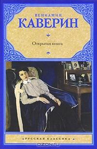 Вениамин Каверин — Открытая книга