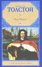 Алексей Толстой - Петр Первый