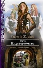 Светлана Жданова - Алауэн. История одного клана