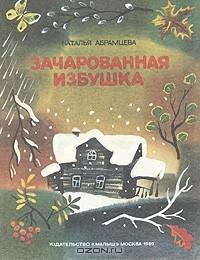 Наталья Абрамцева - Зачарованная избушка