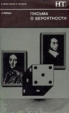 А. Реньи - Письма о вероятности