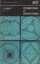 Д. Пидоу - Геометрия и искусство