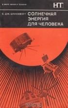 Дж. Бринкворт - Солнечная энергия для человека