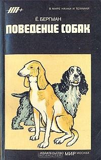 Е. Бергман - Поведение собак