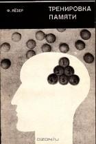 Ф. Лезер - Тренировка памяти