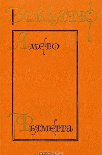 Джованни Бокаччо - Амето. Фьяметта