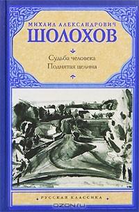 М. А. Шолохов - Судьба человека. Поднятая целина (сборник)