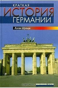 Хаген Шульце - Краткая история Германии